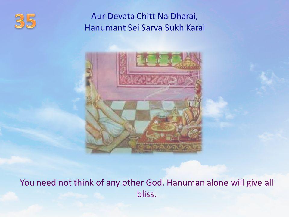 Aur Devata Chitt Na Dharai, Hanumant Sei Sarva Sukh Karai