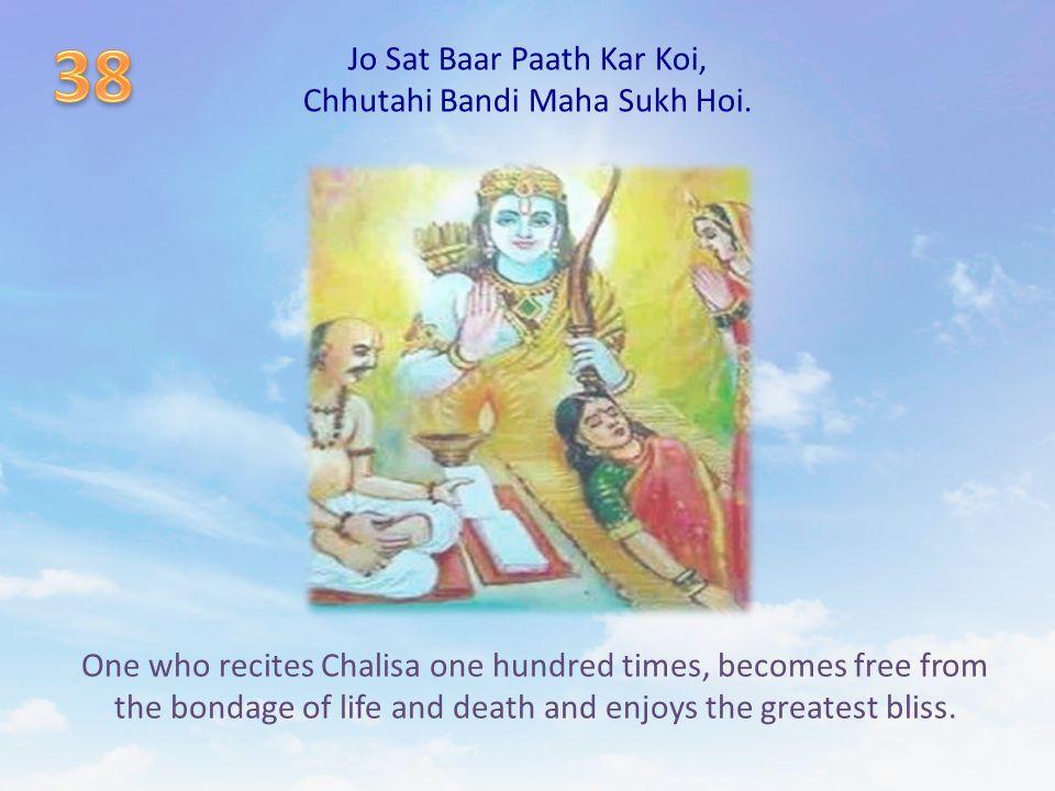 Jo Sat Baar Paath Kar Koi, Chhutahi Bandi Maha Sukh Hoi.