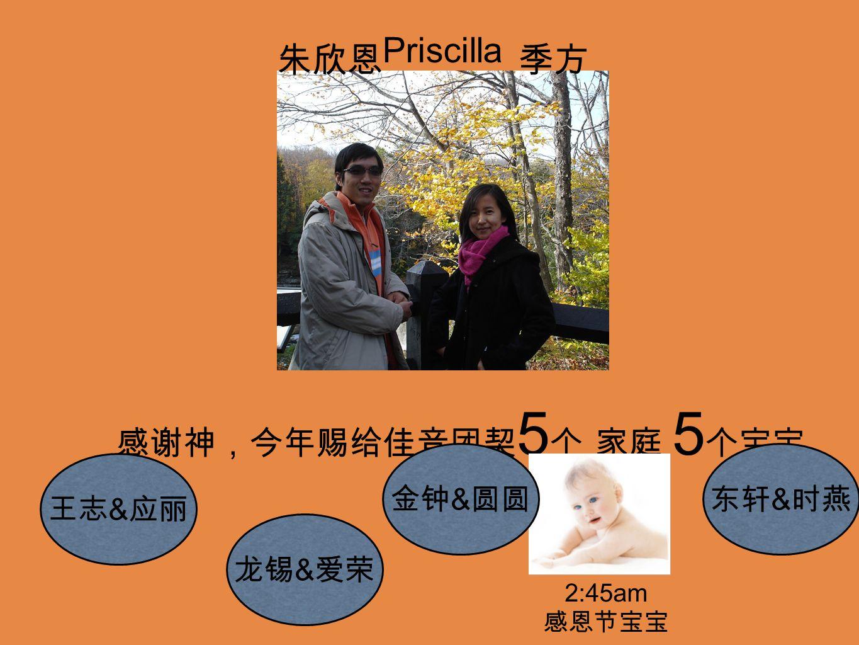 Priscilla 朱欣恩 季方 感谢神,今年赐给佳音团契5个 家庭 5个宝宝 金钟&圆圆 东轩&时燕 王志&应丽 龙锡&爱荣