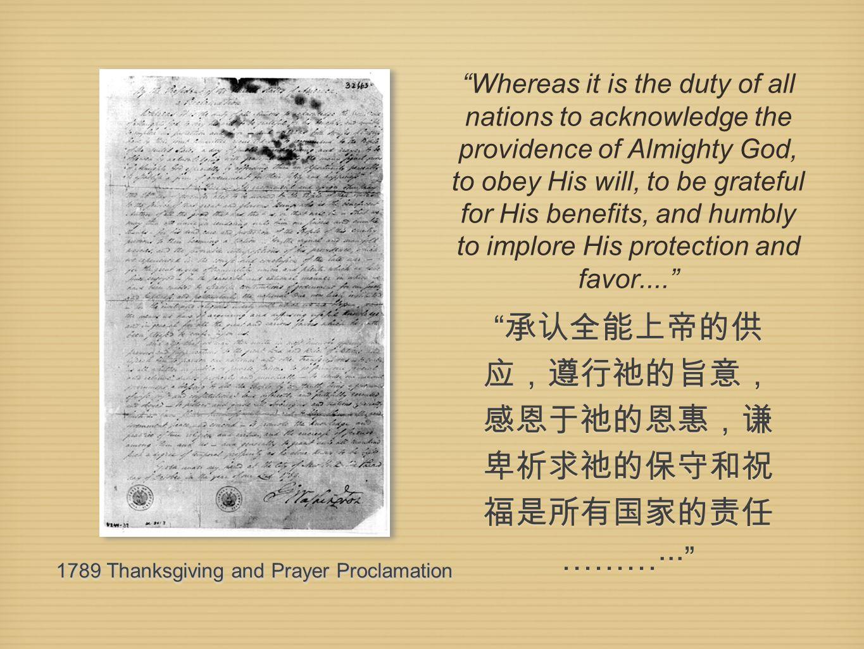 承认全能上帝的供应,遵行祂的旨意,感恩于祂的恩惠,谦卑祈求祂的保守和祝福是所有国家的责任………···