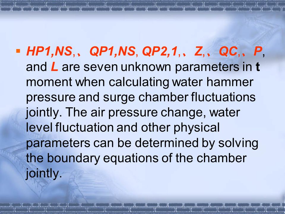 HP1,NS,、QP1,NS, QP2,1,、Z,、QC,、P, and L are seven unknown parameters in t moment when calculating water hammer pressure and surge chamber fluctuations jointly.