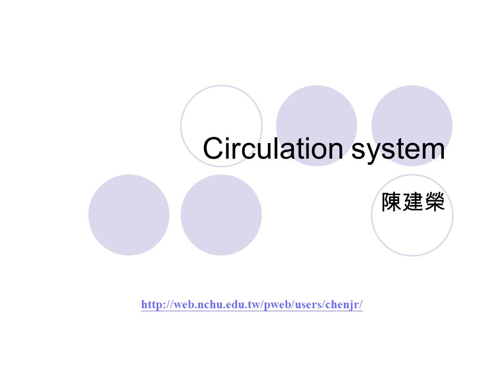 Circulation system 陳建榮 http://web.nchu.edu.tw/pweb/users/chenjr/