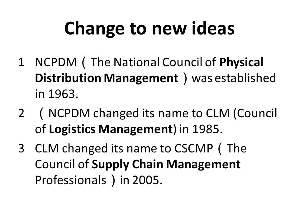 Change to new ideas NCPDM(The National Council of Physical Distribution Management)was established in 1963.