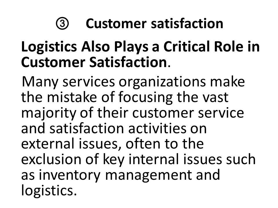 ③ Customer satisfaction