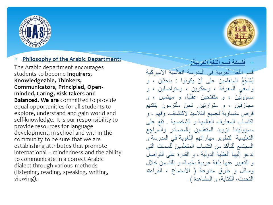 فلسفة قسم اللغة العربية:
