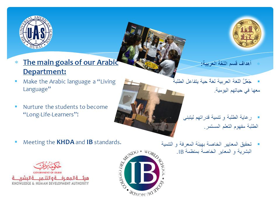 The main goals of our Arabic Department:
