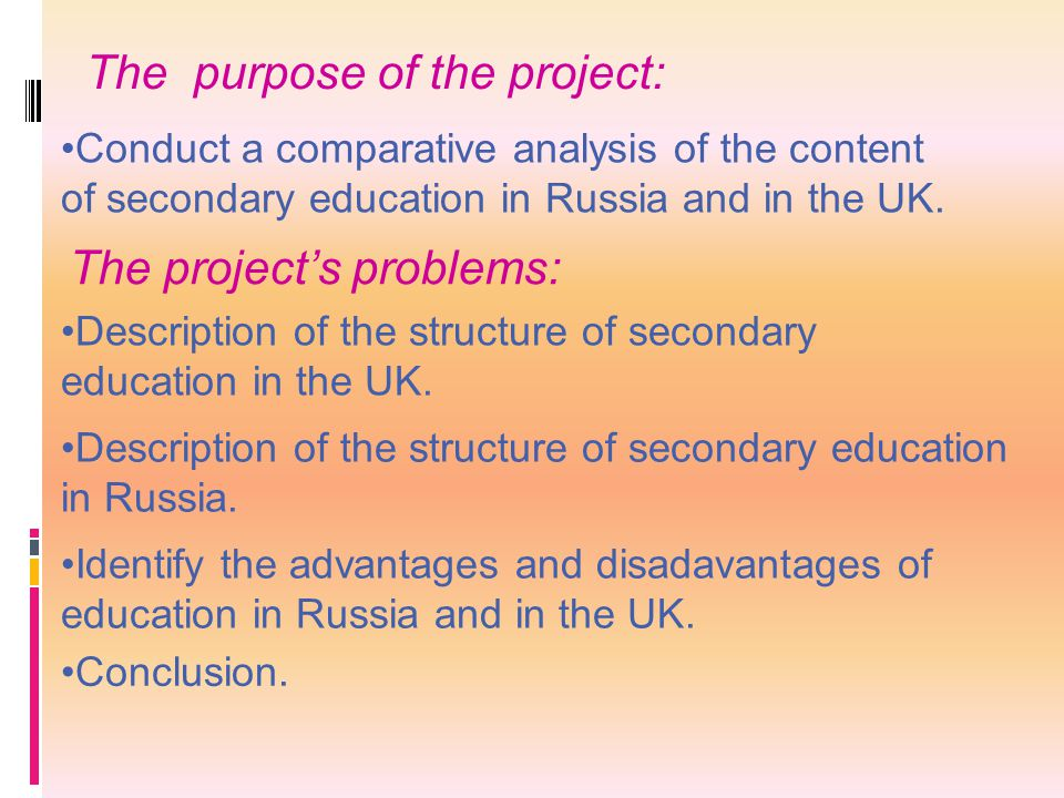 The purpose of the project: