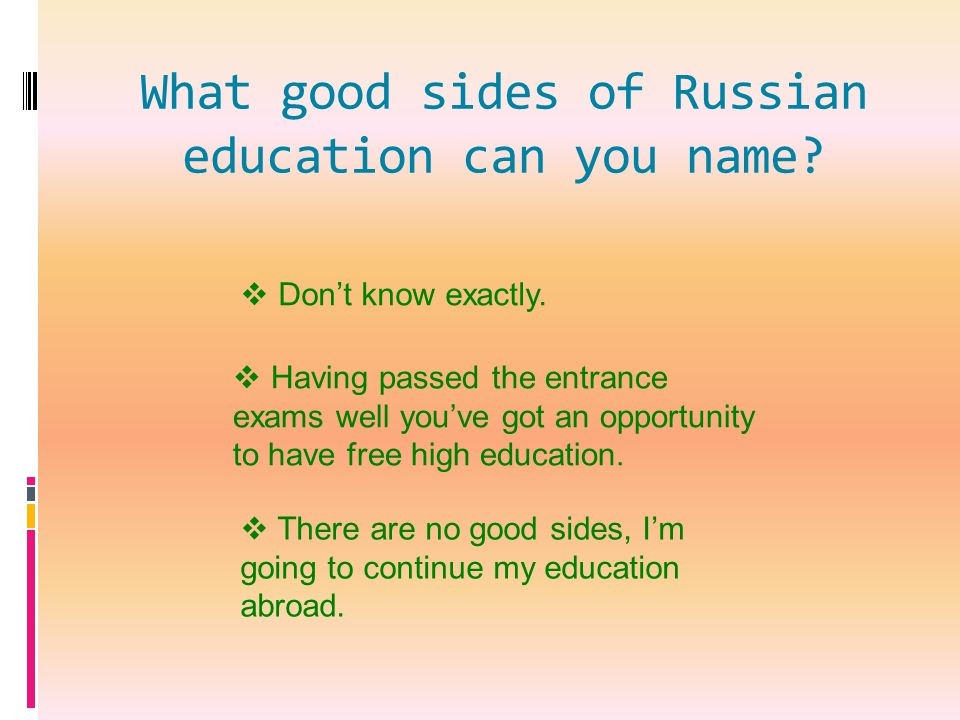 What good sides of Russian education can you name
