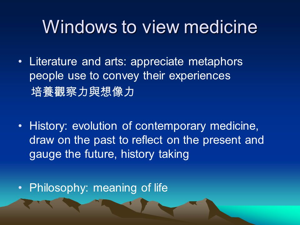 Windows to view medicine
