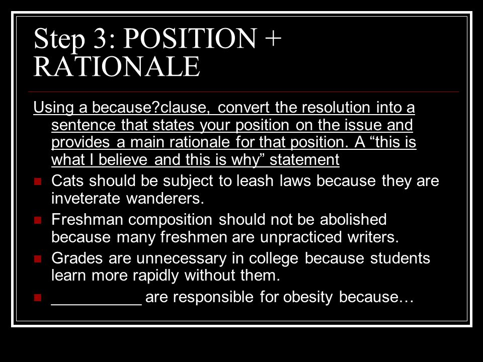 Step 3: POSITION + RATIONALE
