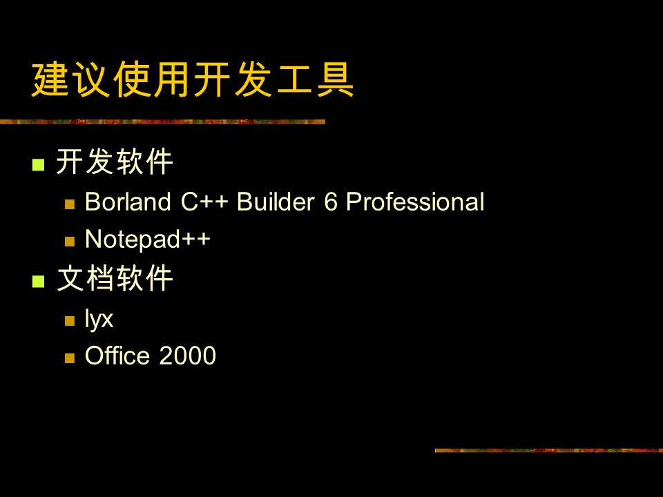 建议使用开发工具 开发软件 文档软件 Borland C++ Builder 6 Professional Notepad++ lyx
