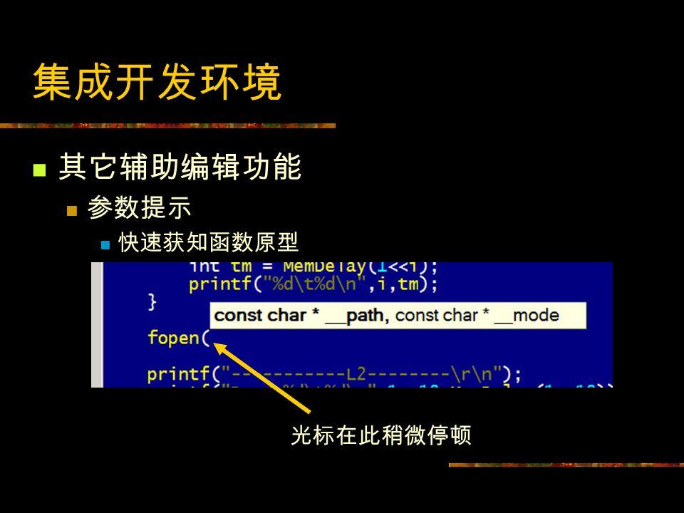 集成开发环境 其它辅助编辑功能 参数提示 快速获知函数原型 光标在此稍微停顿