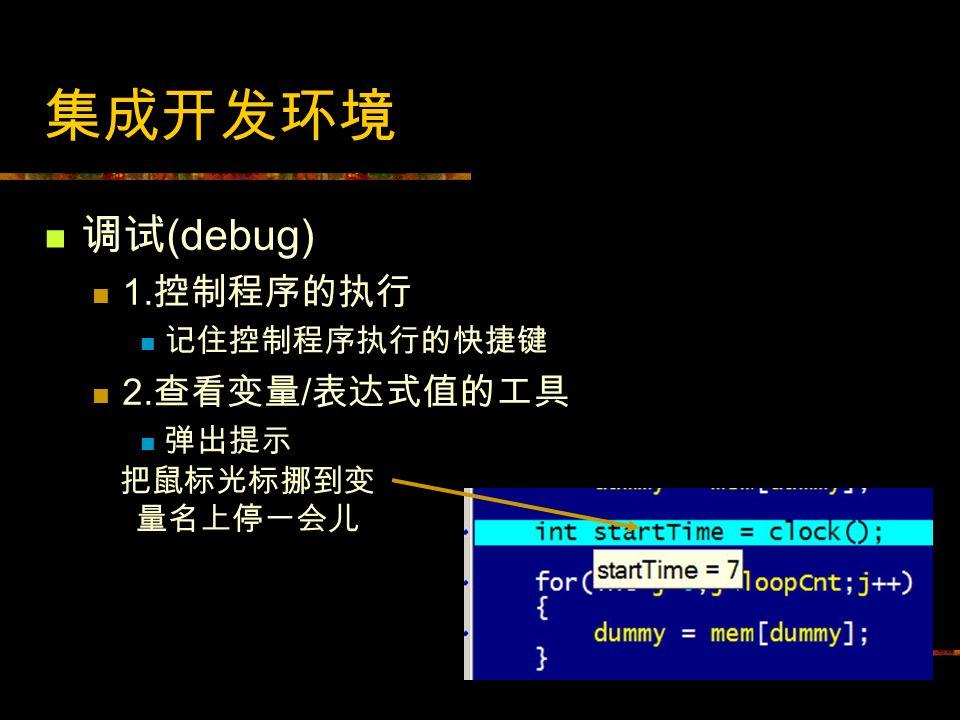 集成开发环境 调试(debug) 1.控制程序的执行 2.查看变量/表达式值的工具 记住控制程序执行的快捷键 弹出提示