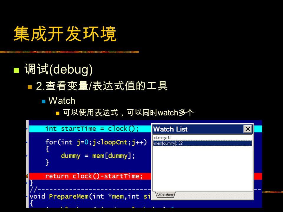 集成开发环境 调试(debug) 2.查看变量/表达式值的工具 Watch 可以使用表达式,可以同时watch多个