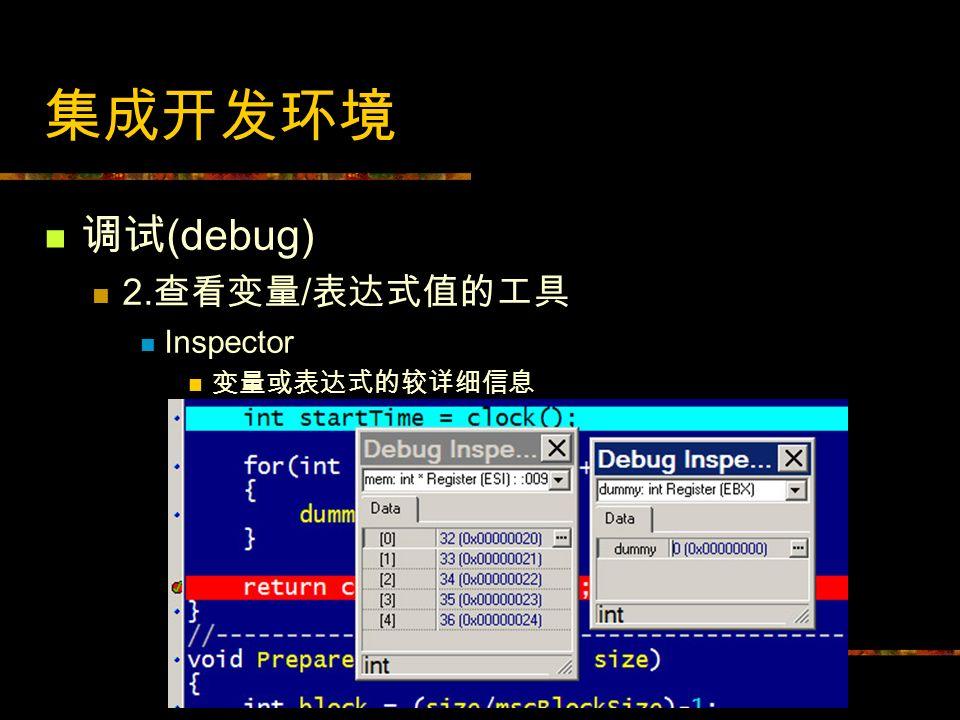 集成开发环境 调试(debug) 2.查看变量/表达式值的工具 Inspector 变量或表达式的较详细信息