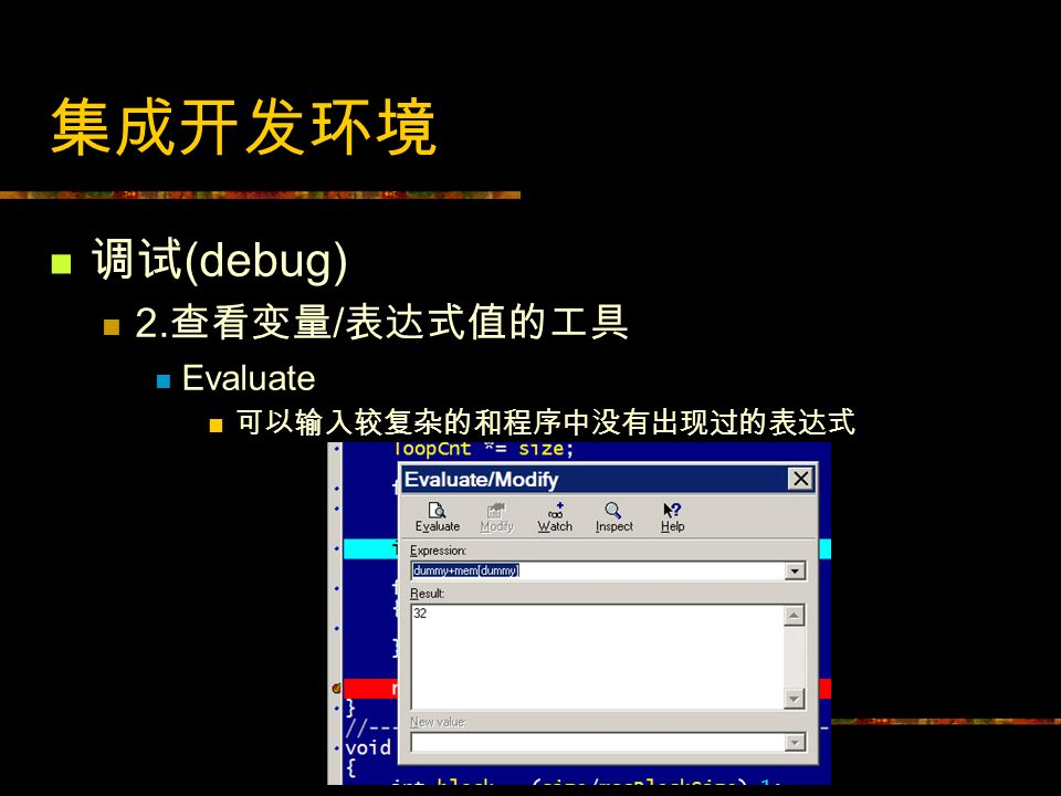 集成开发环境 调试(debug) 2.查看变量/表达式值的工具 Evaluate 可以输入较复杂的和程序中没有出现过的表达式