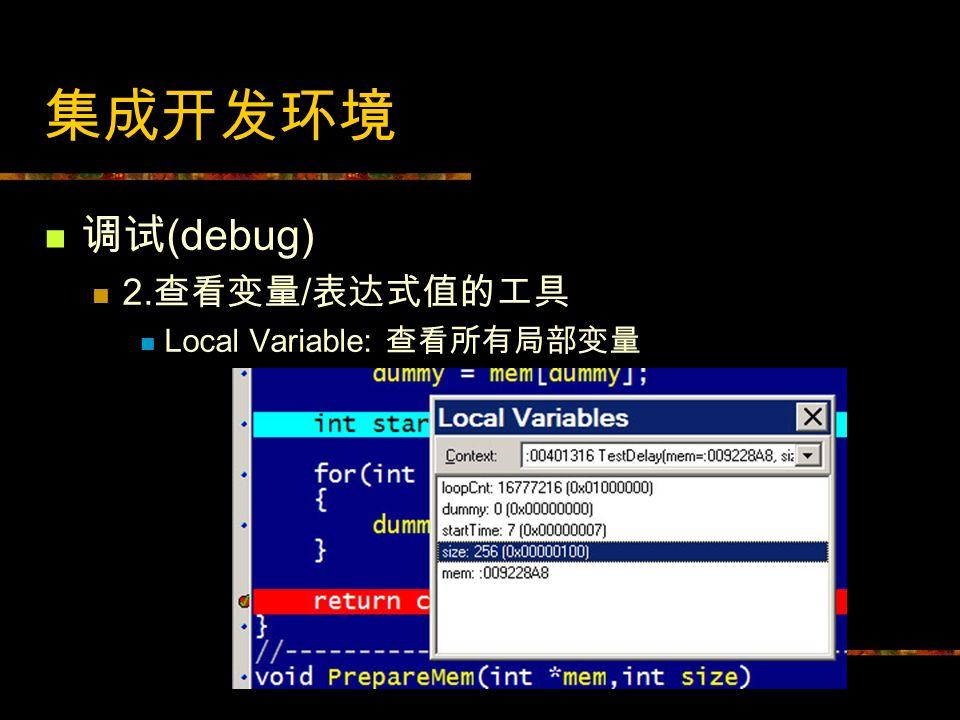 集成开发环境 调试(debug) 2.查看变量/表达式值的工具 Local Variable: 查看所有局部变量