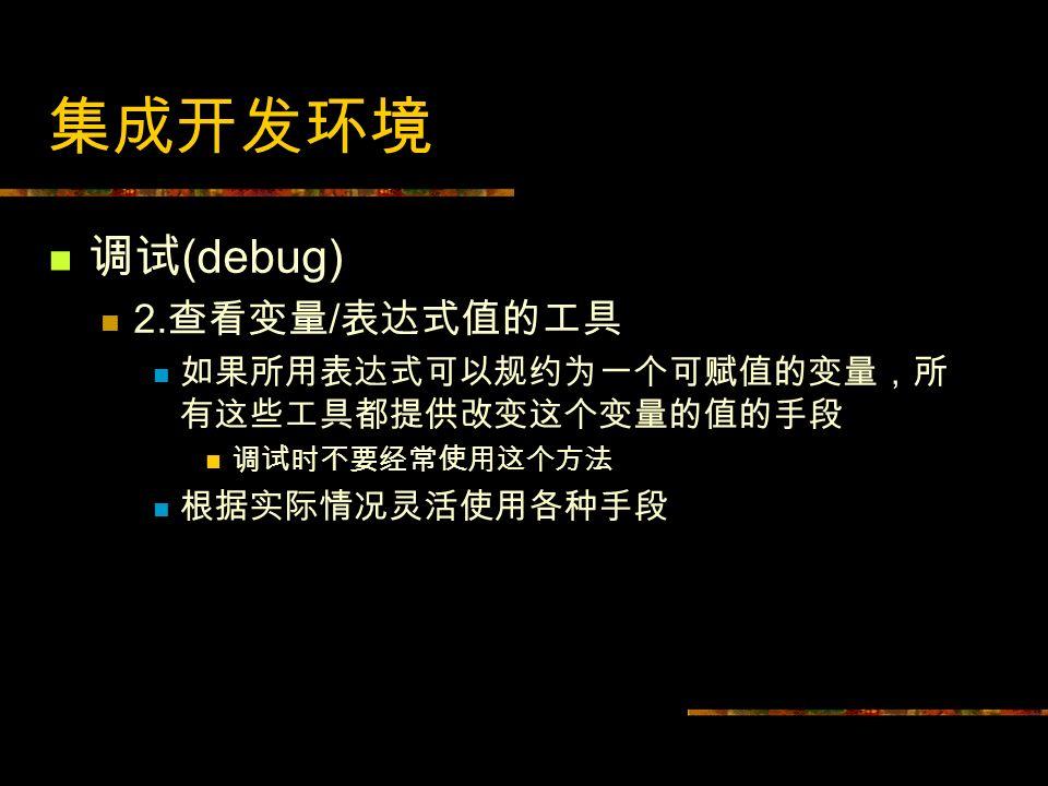 集成开发环境 调试(debug) 2.查看变量/表达式值的工具