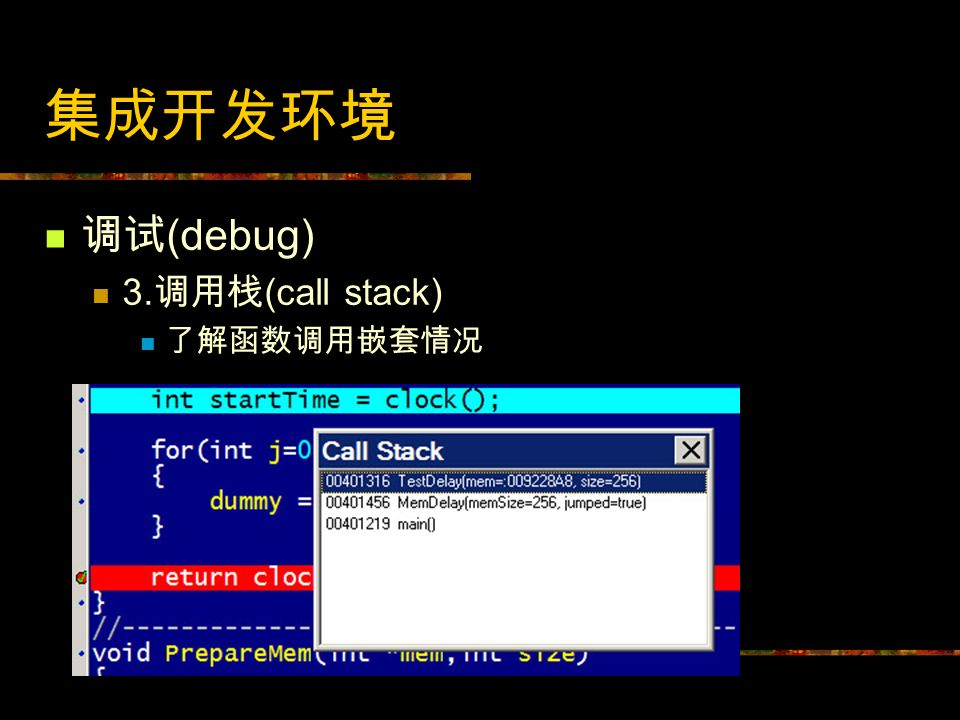 集成开发环境 调试(debug) 3.调用栈(call stack) 了解函数调用嵌套情况