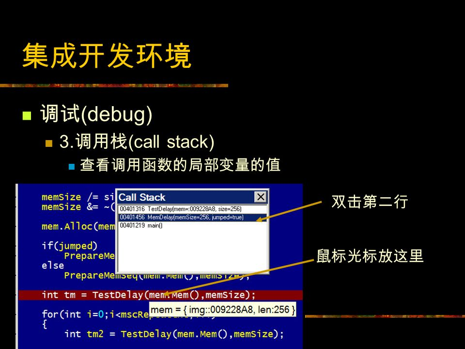集成开发环境 调试(debug) 3.调用栈(call stack) 查看调用函数的局部变量的值 双击第二行 鼠标光标放这里