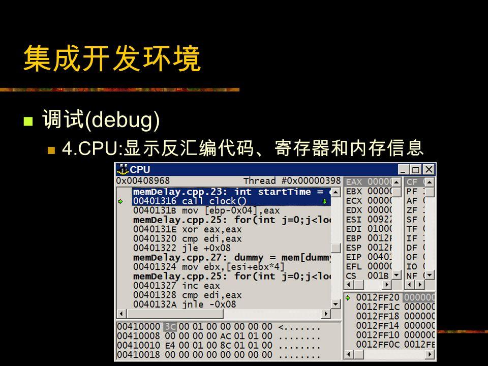 集成开发环境 调试(debug) 4.CPU:显示反汇编代码、寄存器和内存信息