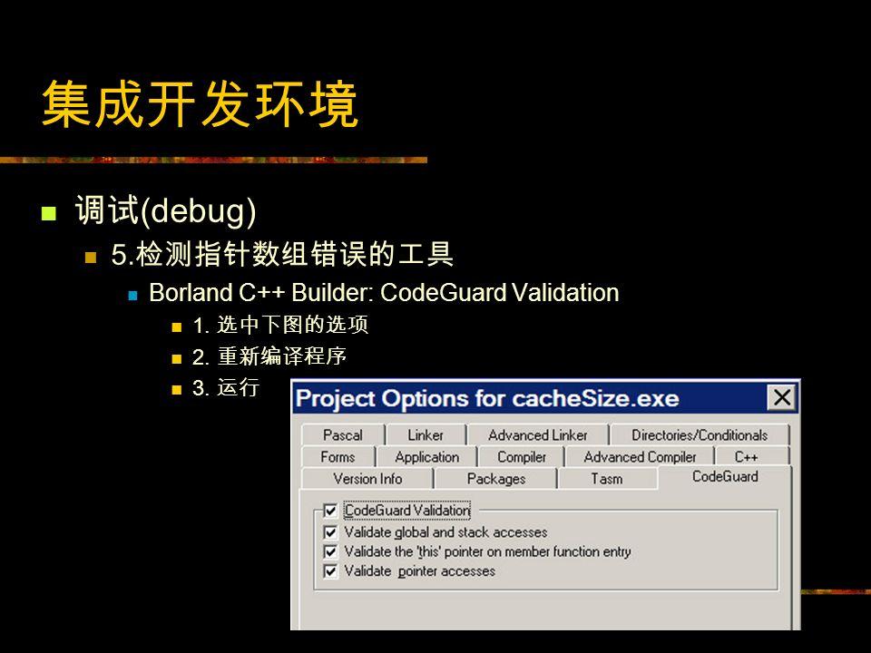 集成开发环境 调试(debug) 5.检测指针数组错误的工具