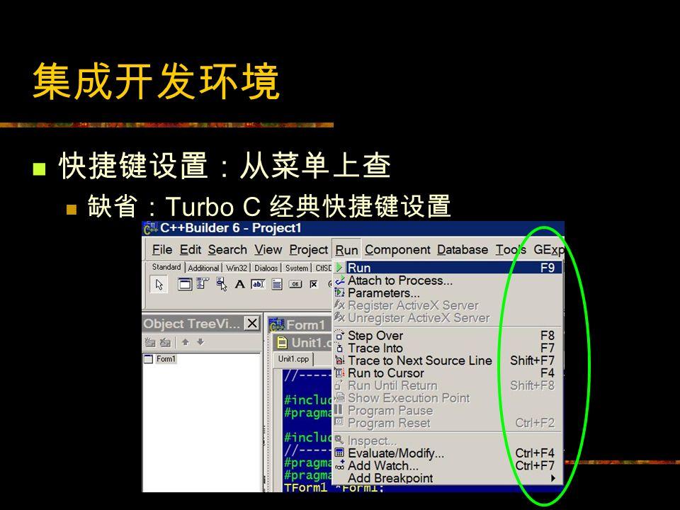 集成开发环境 快捷键设置:从菜单上查 缺省:Turbo C 经典快捷键设置