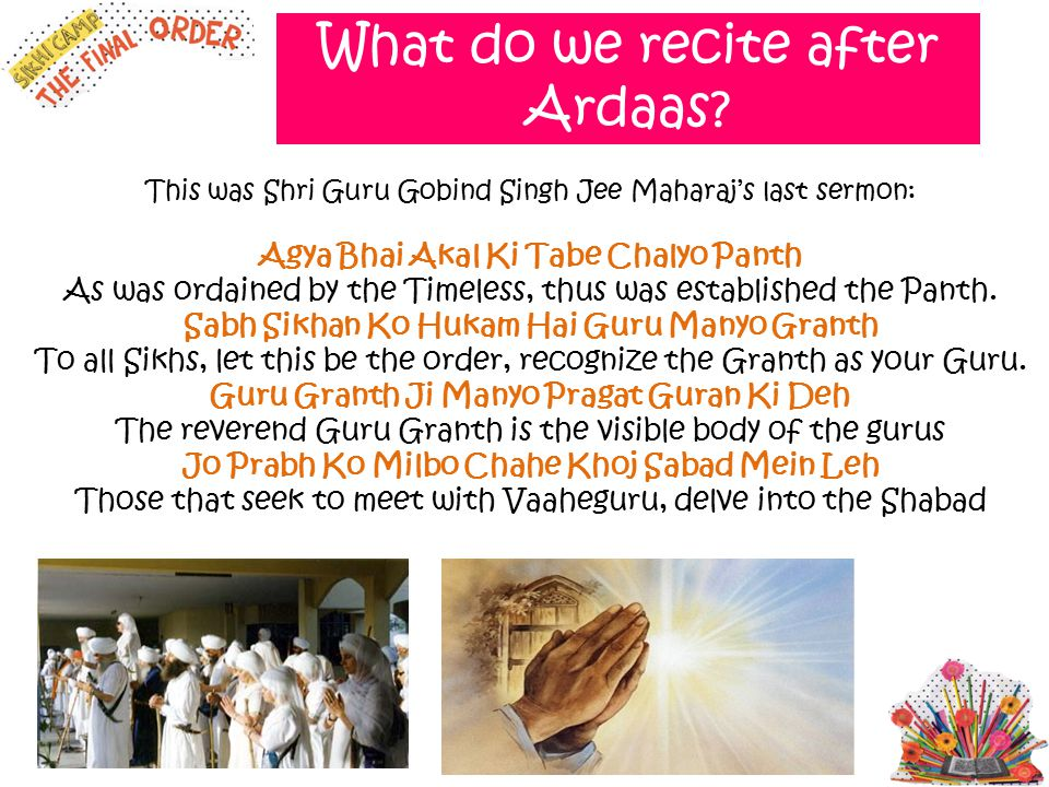 What do we recite after Ardaas