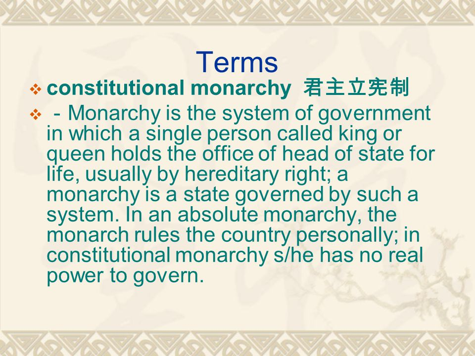 Terms constitutional monarchy 君主立宪制