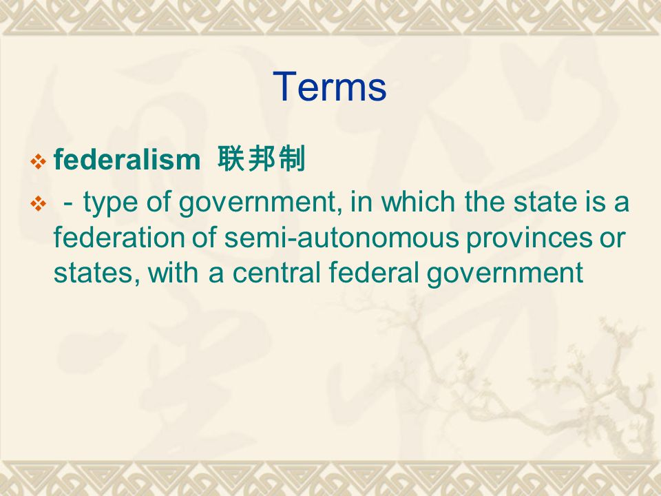 Terms federalism 联邦制.