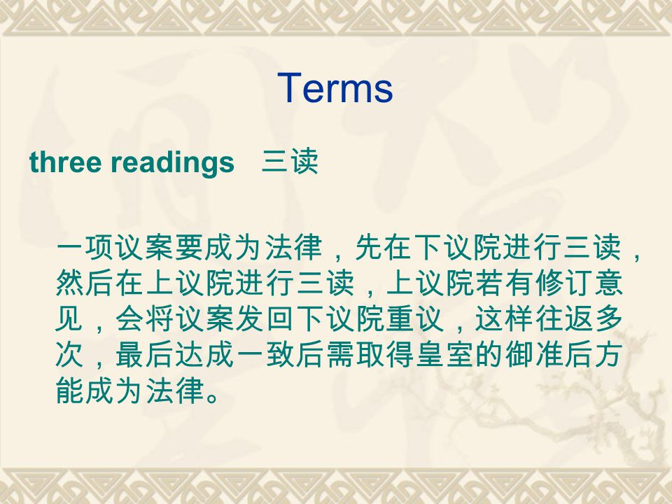 Terms three readings 三读