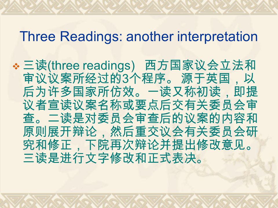 Three Readings: another interpretation