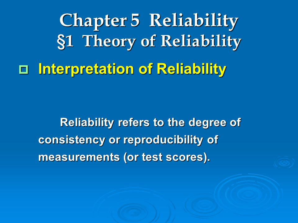 Chapter 5 Reliability §1 Theory of Reliability