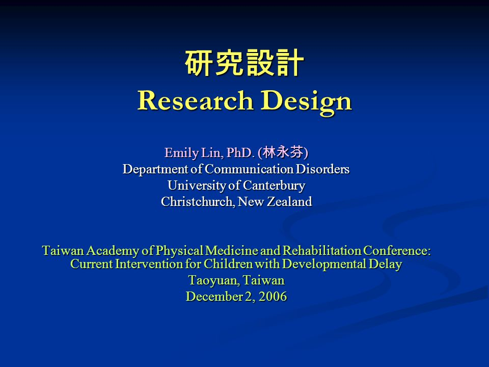 研究設計 Research Design Emily Lin, PhD. (林永芬)