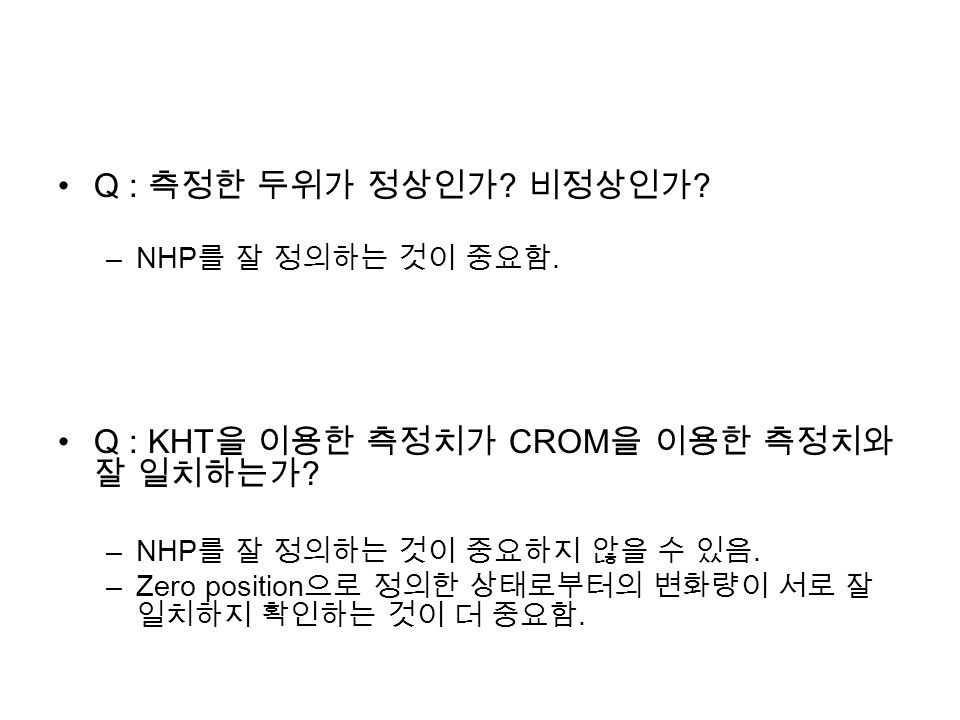 Q : KHT을 이용한 측정치가 CROM을 이용한 측정치와 잘 일치하는가