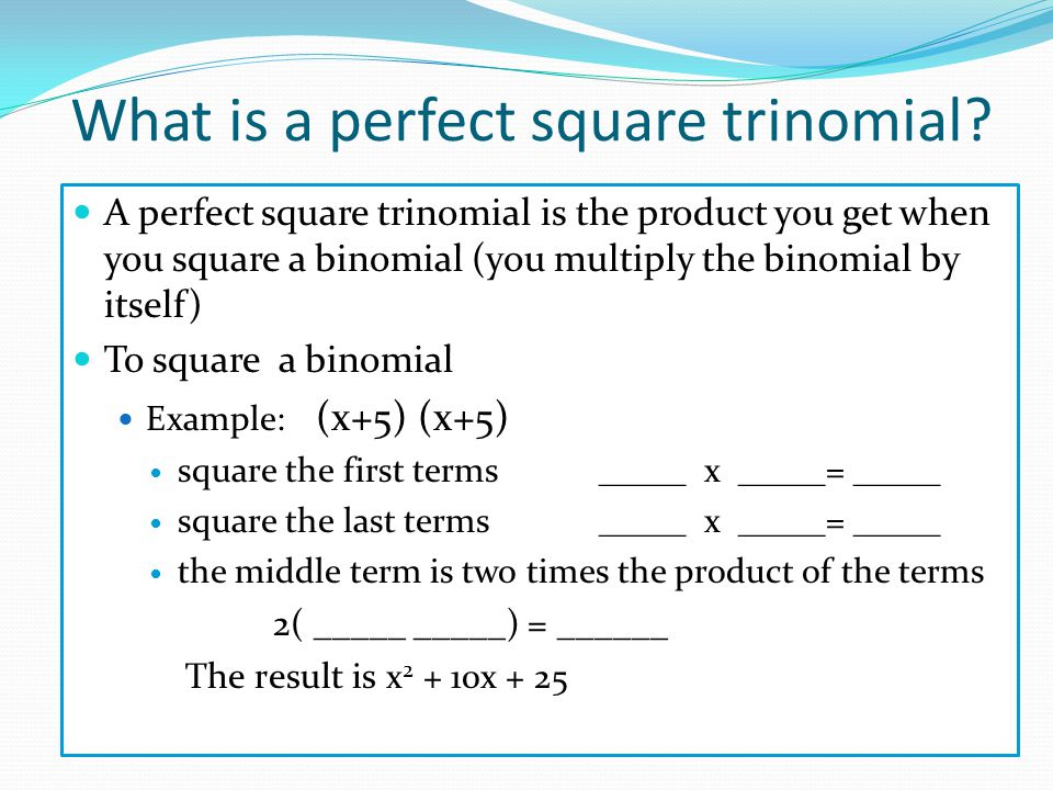 What is a perfect square trinomial