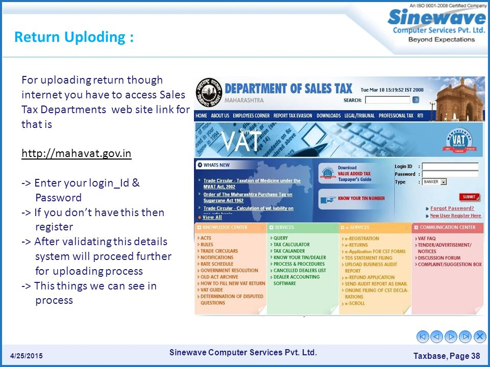 Return Uploding : For uploading return though internet you have to access Sales Tax Departments web site link for that is.