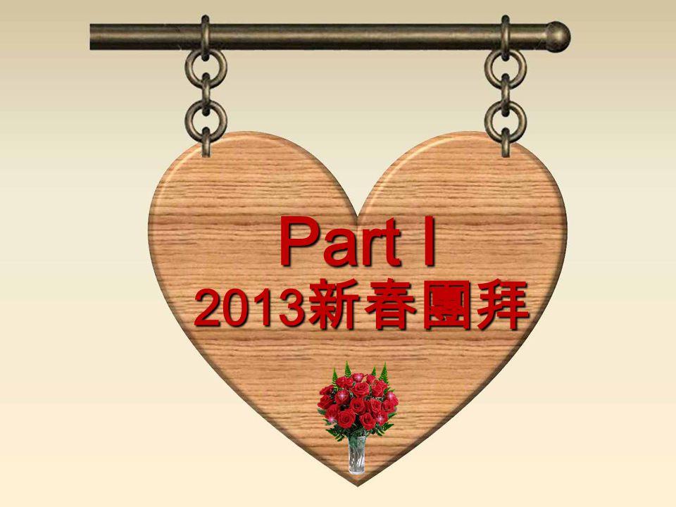 Part I 2013新春團拜