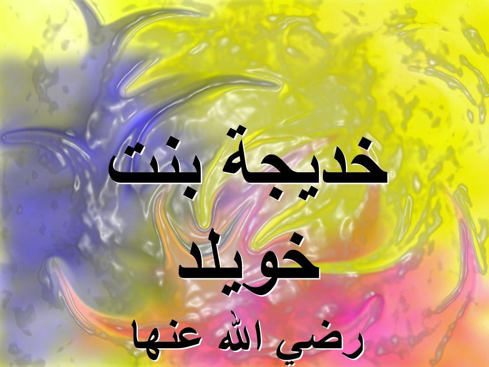 خديجة بنت خويلد رضي الله عنها