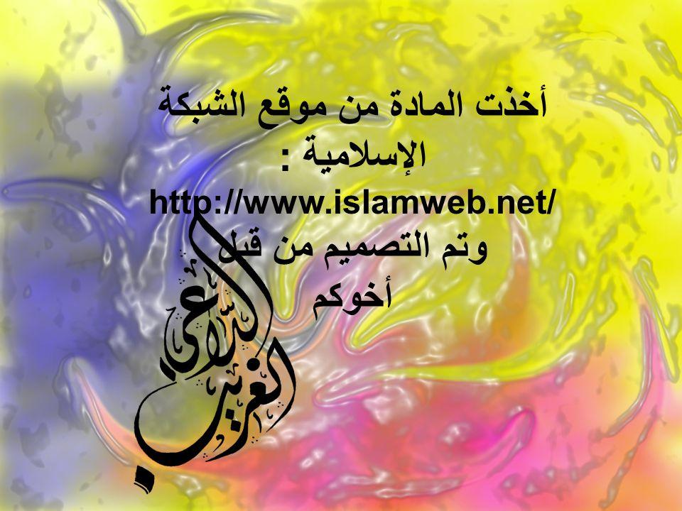 أخذت المادة من موقع الشبكة الإسلامية :