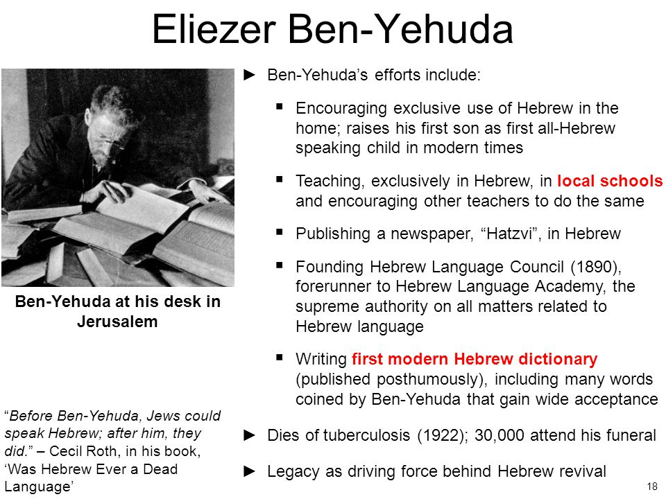 Ben-Yehuda at his desk in Jerusalem