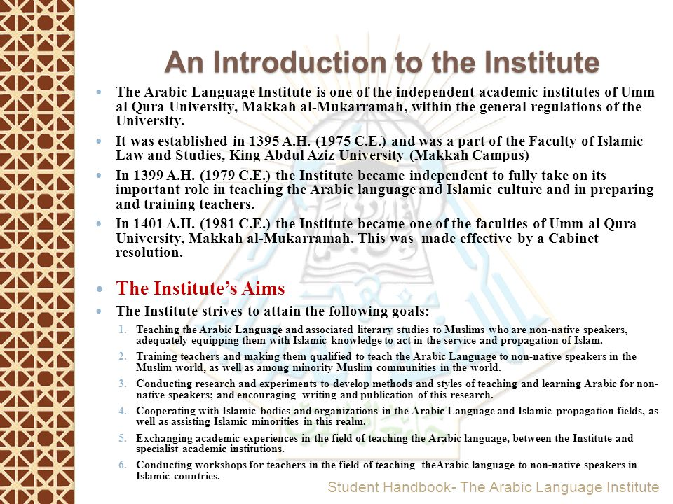 An Introduction to the Institute
