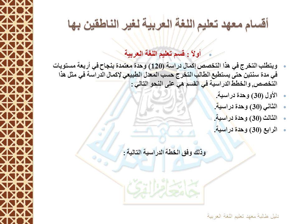 أقسام معهد تعليم اللغة العربية لغير الناطقين بها