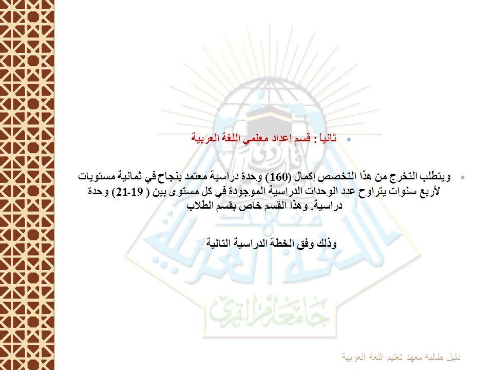 ثانياً : قسم إعداد معلمي اللغة العربية