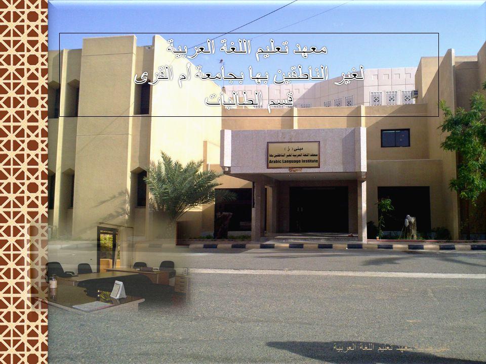 معهد تعليم اللغة العربية لغير الناطقين بها بجامعة أم القرى