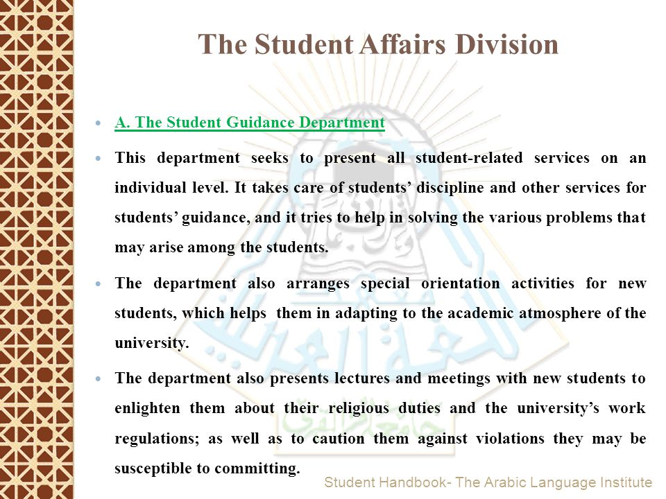 The Student Affairs Division