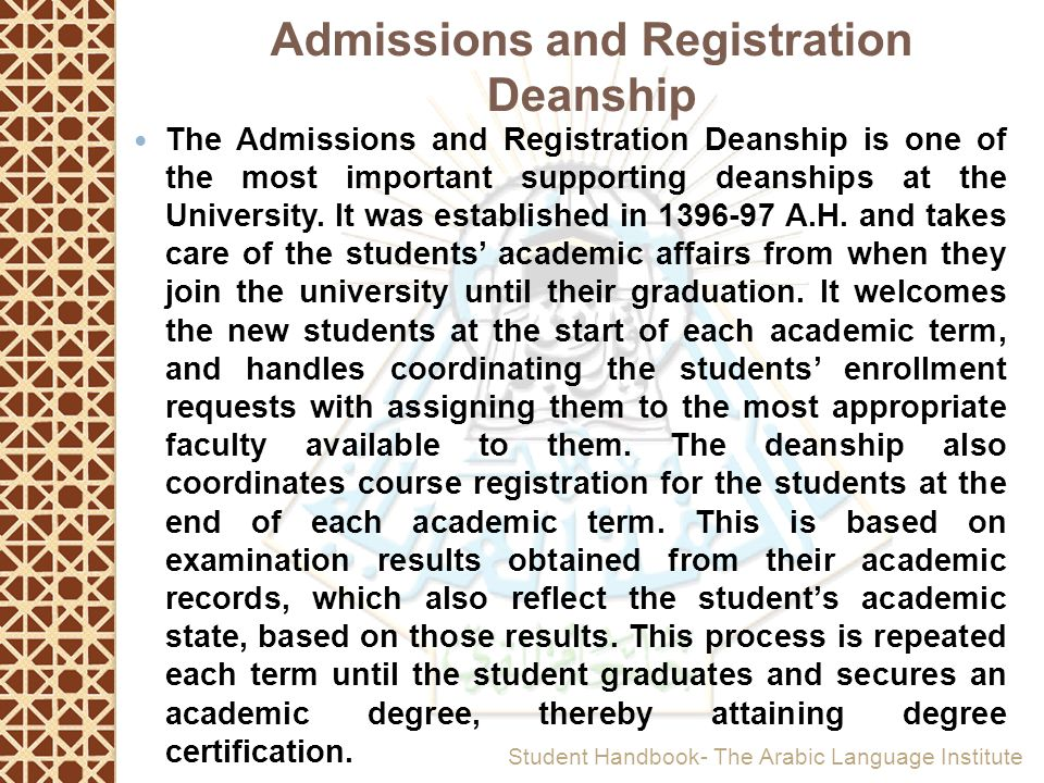 Admissions and Registration Deanship