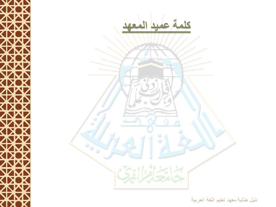 كلمة عميد المعهد دليل طالبة معهد تعليم اللغة العربية