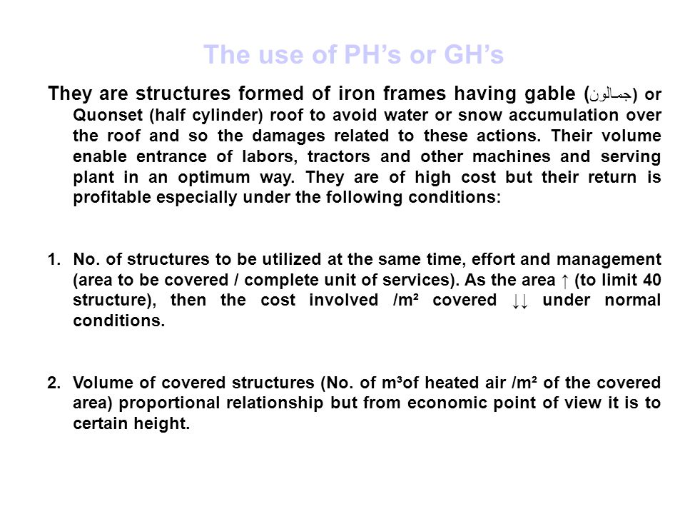 The use of PH's or GH's