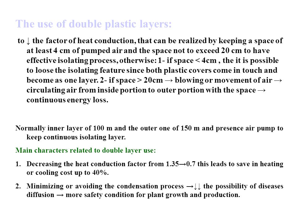 The use of double plastic layers: